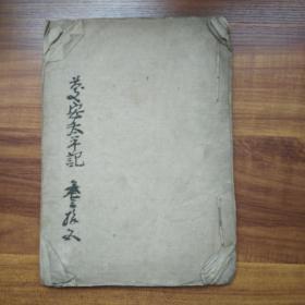 手抄本【5】     线装古籍  手钞本  《庆安太平记》    皮纸手写       字体优美流畅     天保11年(1840年)