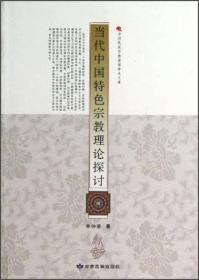 中国民族宗教高端学术文库:当代中国特色宗教理论探讨