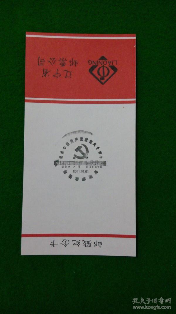 中国共产党成立八十 周年纪念邮戳卡