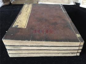 乾隆36年和刻本《古易断时言》4册全。附五圣人十三卦十二象图。明和8年刊印。限时优惠包邮