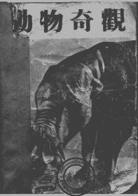 动物奇观-1943年版-(复印本)-中国科学社科学画报丛书