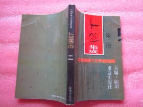 中国神秘文化典籍类编:卜筮集成(第二册)  品佳 无勾画字迹