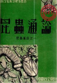 昆虫通论-1935年版-(复印本)-中国科学社科学画报丛书