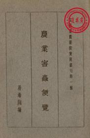 农业害虫便览-1934年版-(复印本)-江西省农业院实用丛刊