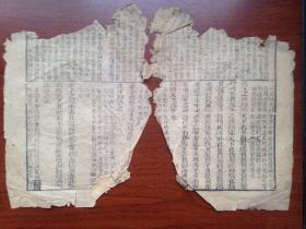 清代散页。可做古籍修复使用...