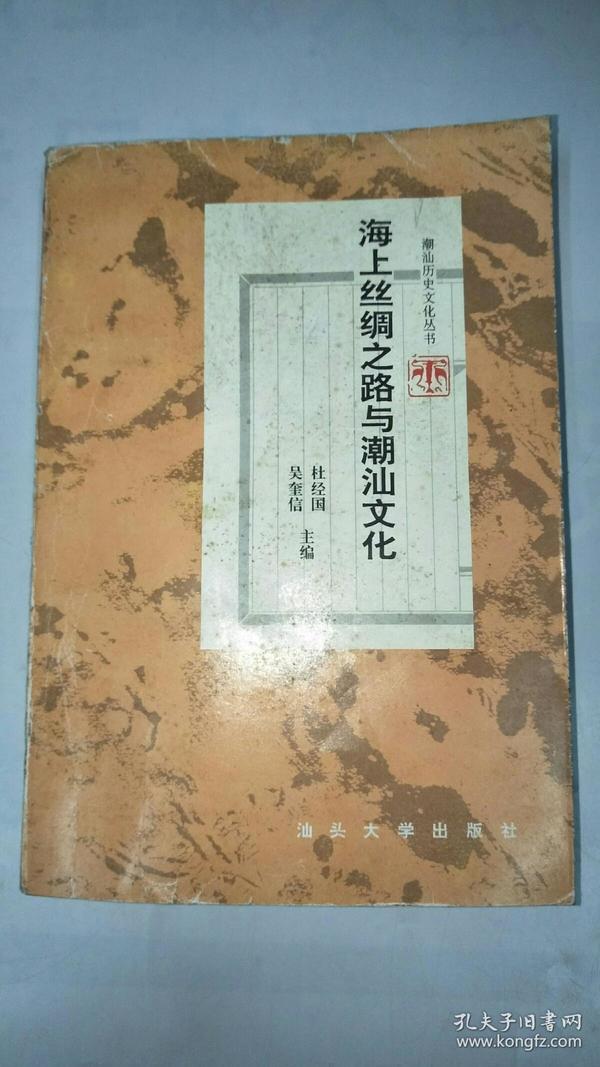 海上丝绸之路与潮汕文化(1版1印、印1000册、)