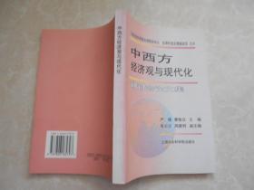 中西方经济观与现代化研讨会论文集