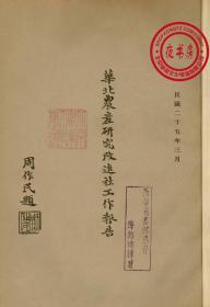 华北农产研究改进社工作报告-1936年事-1936年版-(复印本)
