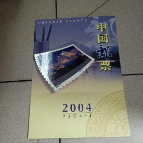2004年 中国邮票