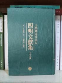 王应麟著作集成 四明文献集 (外二种)