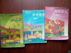 初中思想政治,共3本,初中政治1995-1996年1版