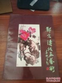 郑宏涛绘画艺术 郑宏涛先生签赠本