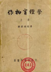 作物育种学-1946年版-(复印本)