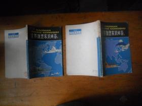 少年百科丛书:世界地理常识问答(上、下)