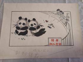 漫画家:徐永贺在《讽刺与幽默》上发表的漫画原稿一幅(18cm×25cm)