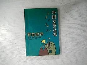 外国文艺丛书 爱的世界 【译者蔡慧签名赠本】