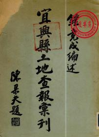 宜兴县土地查报汇刊-1934年版-(复印本)