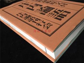 《庄内论语》、《致道馆论语》精装1册全。论语的日语译本及致道馆藏板的论语全文,由日本书法家手写影印。