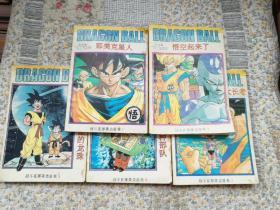 七龙珠-战斗在那美克星卷1-5卷全