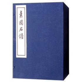 素园石谱(16开线装 全一函四册)