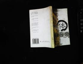 诗歌体中国历史(近代史卷)