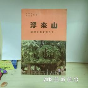 浮来山(莒县旅游系列书之一)