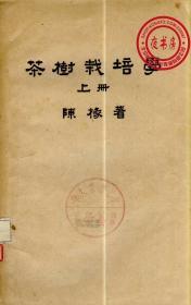 茶树栽培学-1948年版-(复印本)