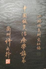中国针灸治疗学讲义    有历代名医诊断学,民国