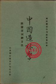 中国造林学-(复印本)-乡村建设旬刊汇要单行本