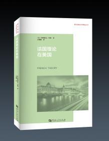 《法国理论在美国:福柯、德里达、德勒兹公司以及美国知识生活的改变》