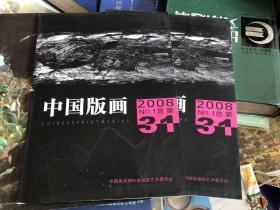 中国版画2008年第1期 总第31辑