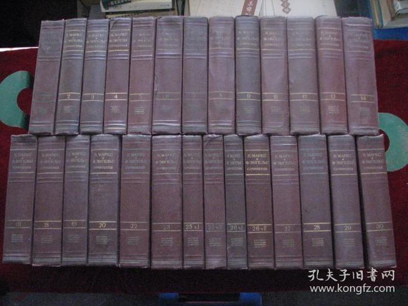 马克思恩格斯全集 俄文版(27本合售)第1--30卷(缺第10、15、17、21、24、26之3 卷)精装!内页无勾画、自然旧!多张书影!1955--1963年之间出版![DF]