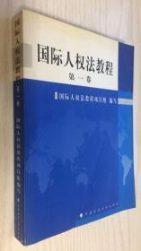 国际人权法教程:第一卷