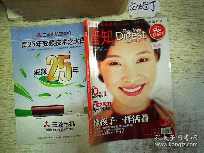 普知(2009年6月总第十七期)