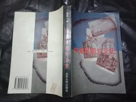 中美早期外交史【私藏 9品好】---1997年一版一印