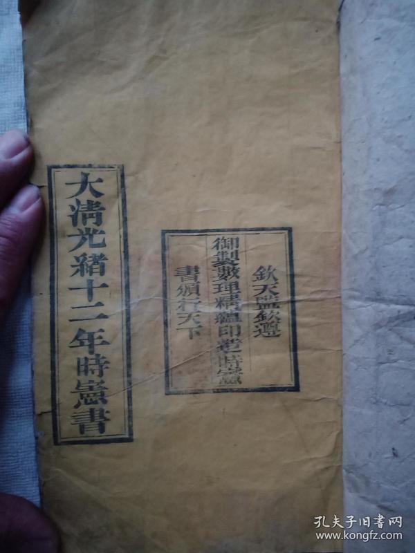 大清光绪十二年宪书