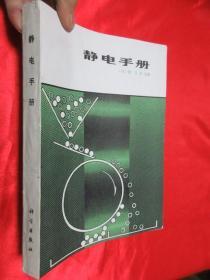 静电手册        【16开】