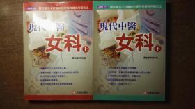 现代中医女科(上下两册全,绝对低价,绝对好书,私藏品还好,自然旧)