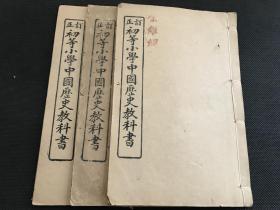 初等小学中国历史