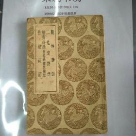 欢林诗话及其他三种