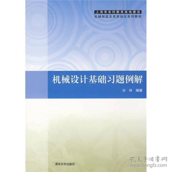 上海市本科教育高地建设机械制造及其自动化系列教材:机械设计基础习题例解