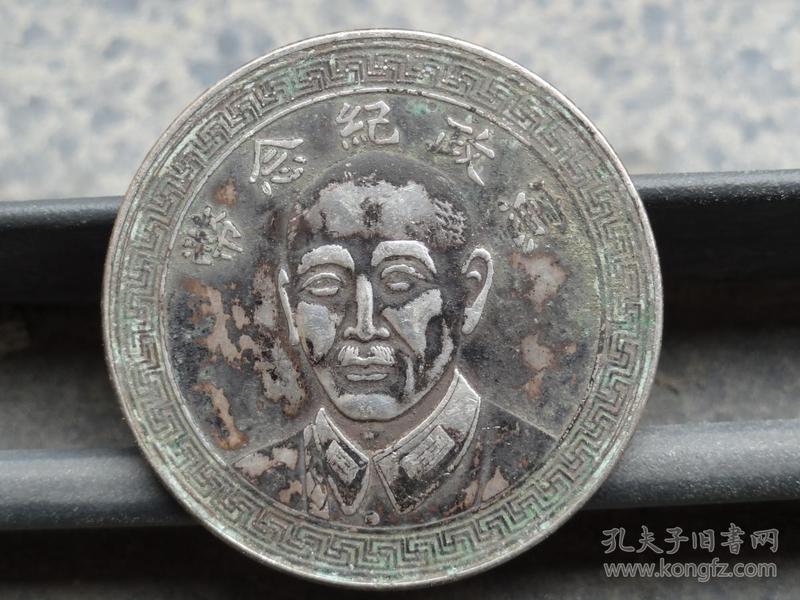 中华民国二十五年--3.9x0.25cm重:26.7g喜欢的可联系