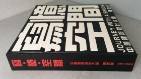 写忆空间——中国建筑设计大师陈世民