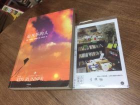 追风筝的人//【存于溪木素年书店】