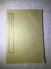《禹贡地理古注考》 艺文印书馆印行影印