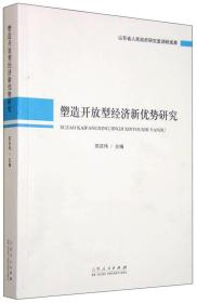 塑造开放型经济新优势研究