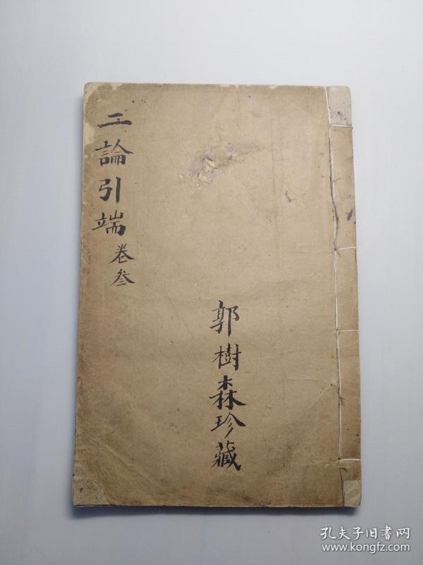 二论详解(引端)卷三/清木刻大开本/精刻本