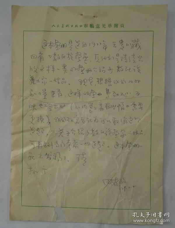 原人民美术出版社社长  著名画家田郁文手写   16开纸    货号:第42书架—C层