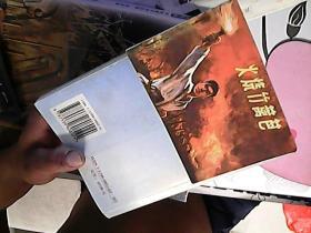 连环画:火烧竹篱笆【金上】