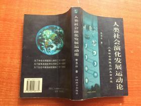 人类社会演化发展运动论--人类社会四维空间生命系统  作者签赠本